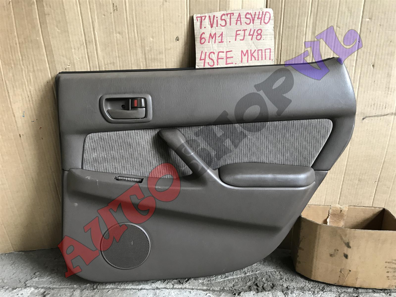 Обшивка дверей Toyota Vista SV40 задняя правая (б/у)