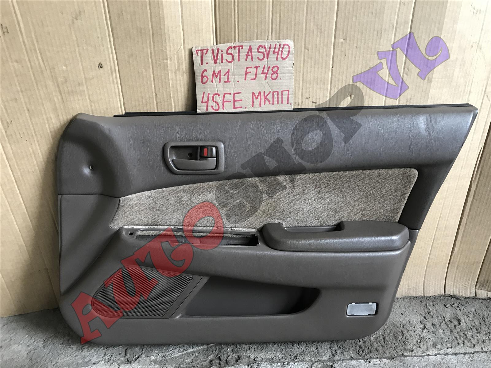 Обшивка дверей Toyota Vista SV40 передняя правая (б/у)