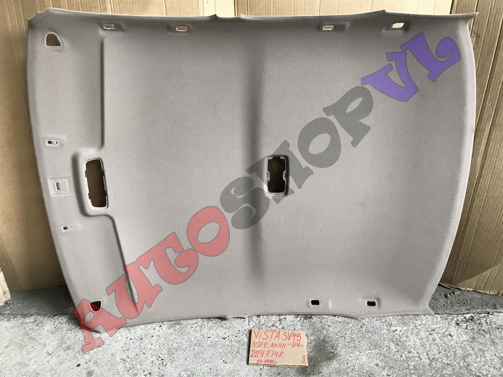 Обшивка потолка Toyota Vista SV40 (б/у)