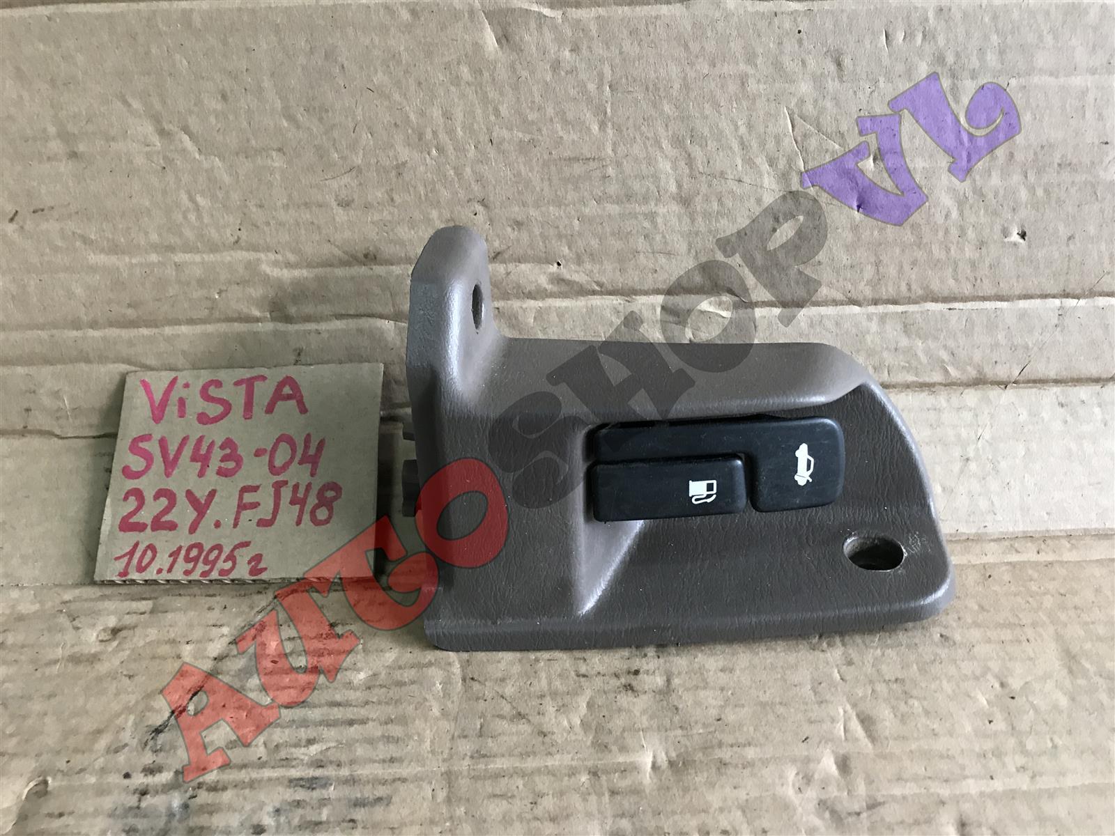 Ручка открывания бензобака Toyota Vista SV40 (б/у)