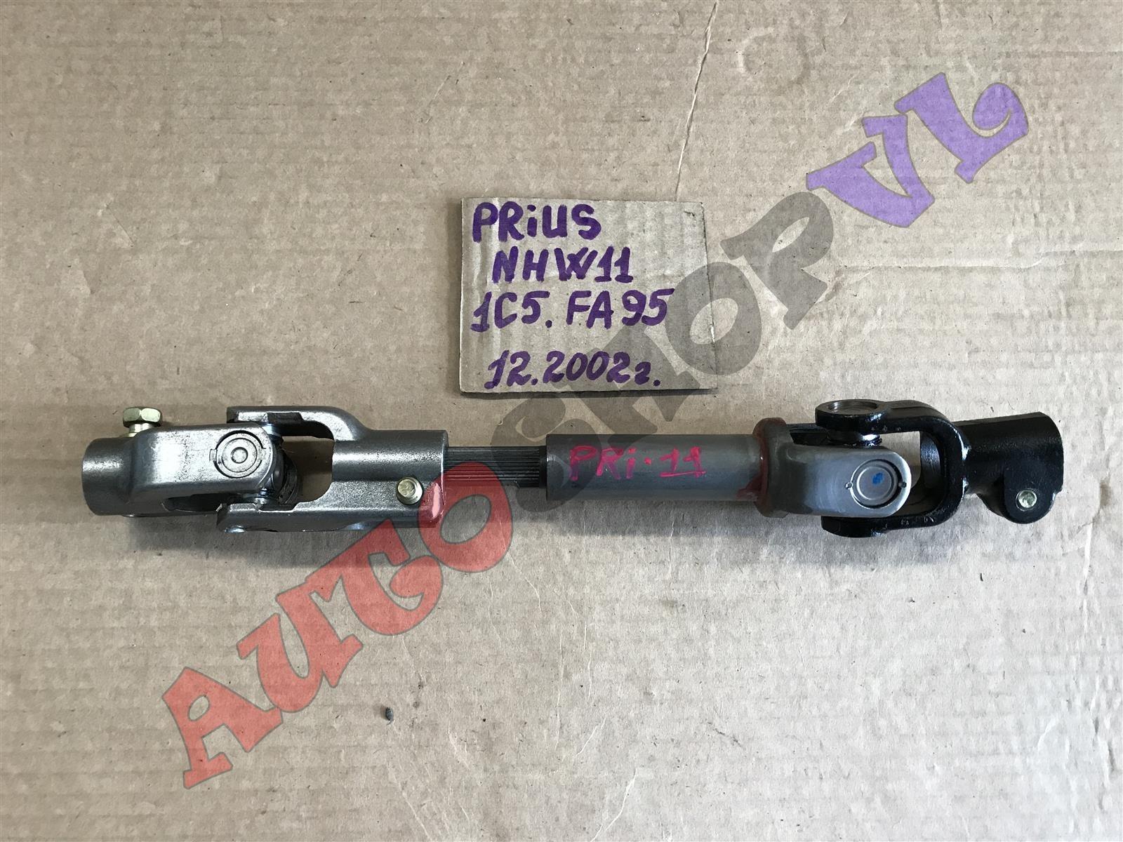 Рулевой карданчик Toyota Prius NHW11 1NZFXE 12.2002 (б/у)