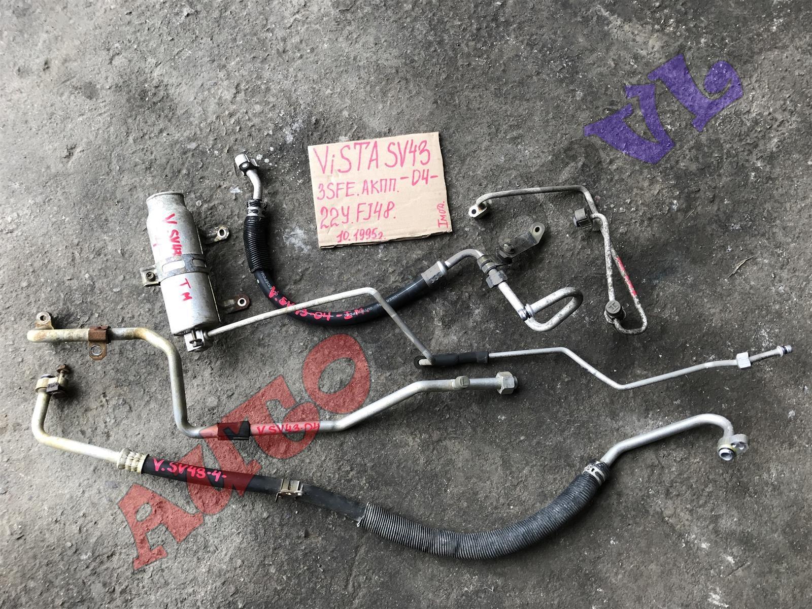 Трубки кондиционера Toyota Vista SV40 4SFE 1994 (б/у)