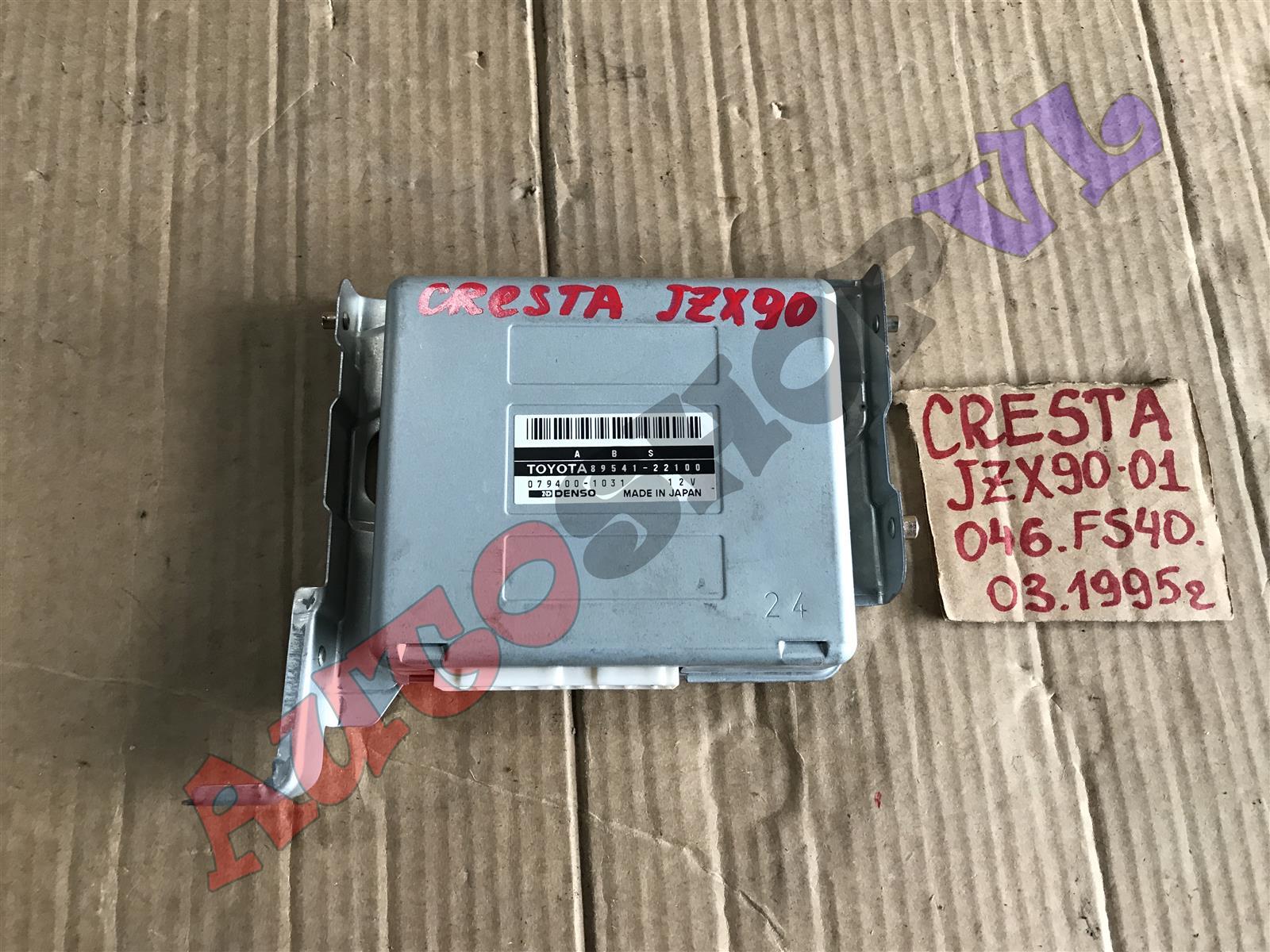 Блок управления abs Toyota Cresta JZX90 1JZGE 03.1995 (б/у)