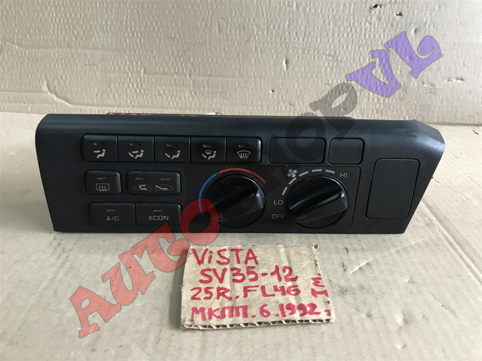 Блок управления климат-контролем Toyota Vista SV30 (б/у)