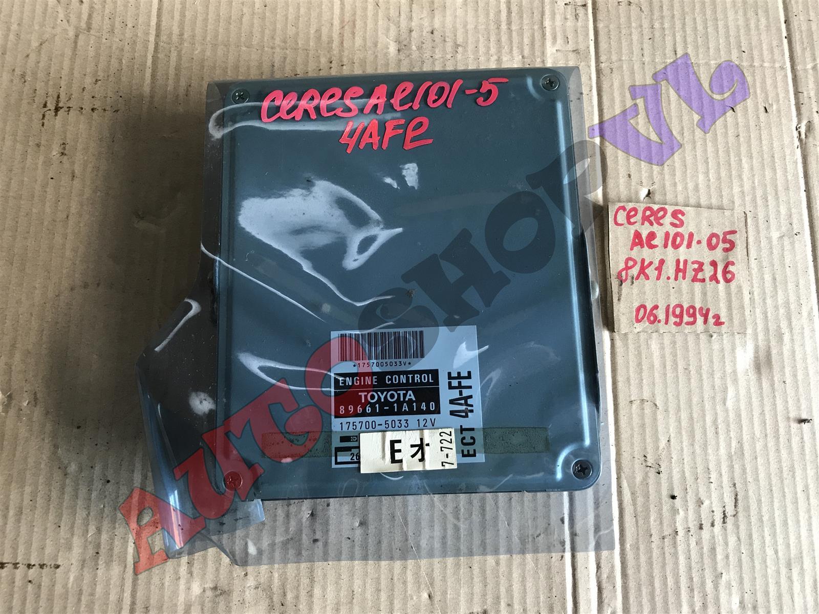 Блок управления efi Toyota Corolla Ceres AE101 4AFE 05.1993 (б/у)