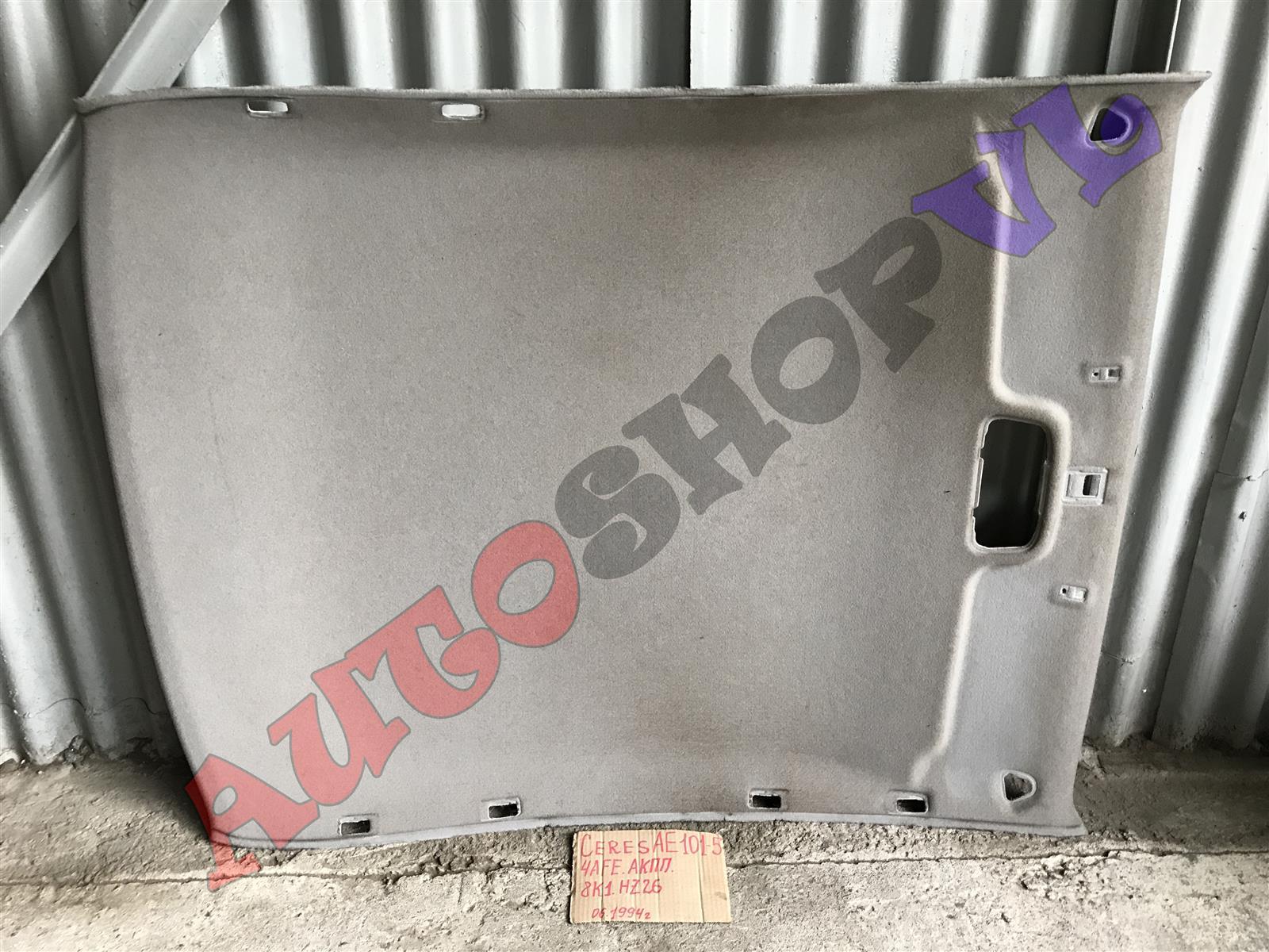 Обшивка потолка Toyota Corolla Ceres AE101 (б/у)