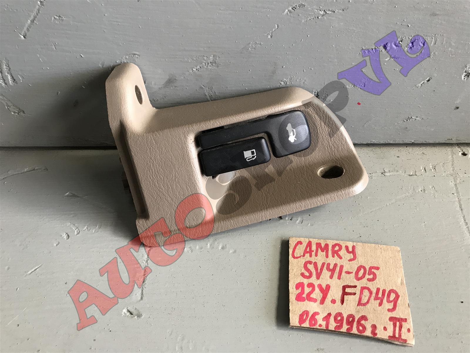Ручка открывания бензобака Toyota Camry SV40 (б/у)