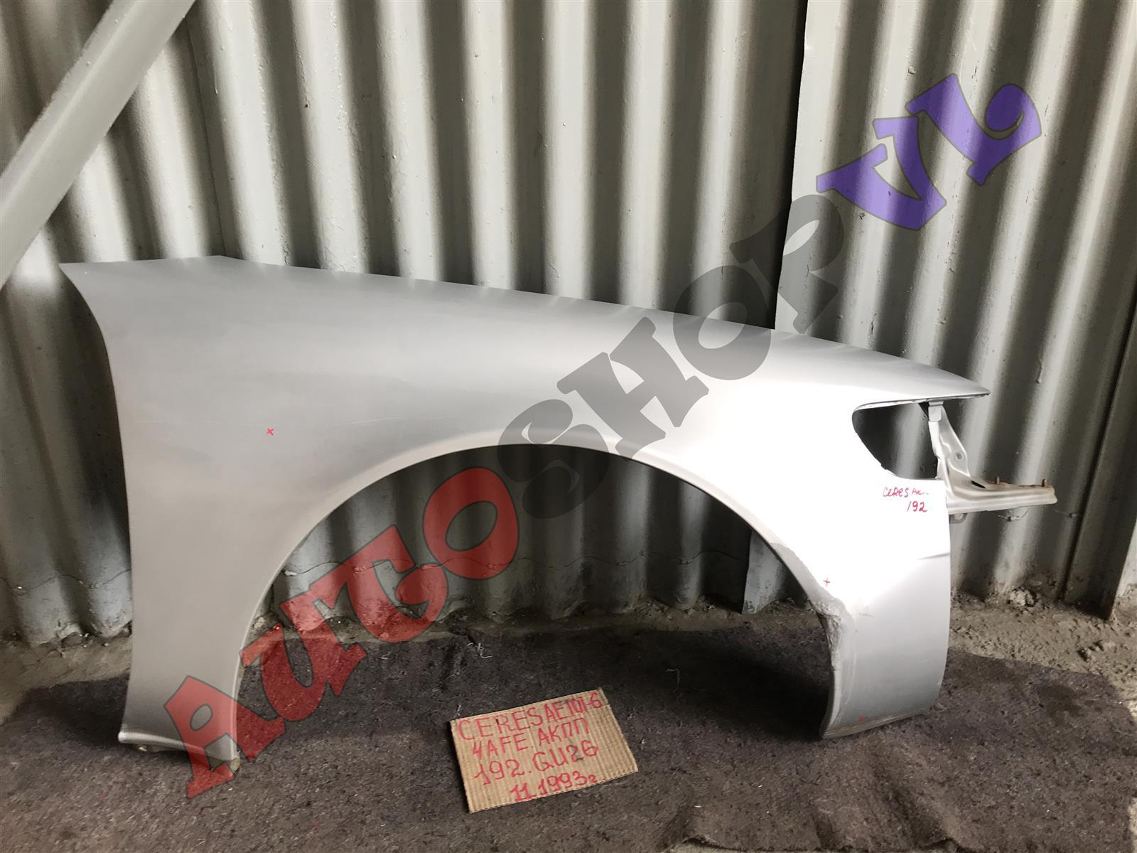 Крыло Toyota Corolla Ceres AE101 переднее правое (б/у)