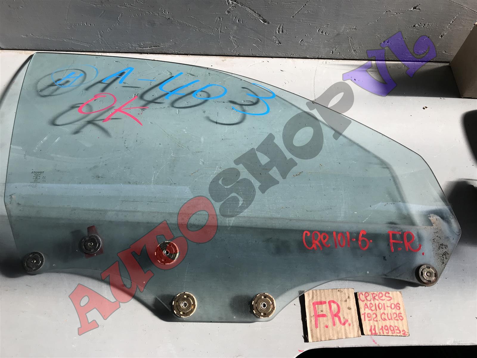 Стекло двери Toyota Corolla Ceres AE101 переднее правое (б/у)