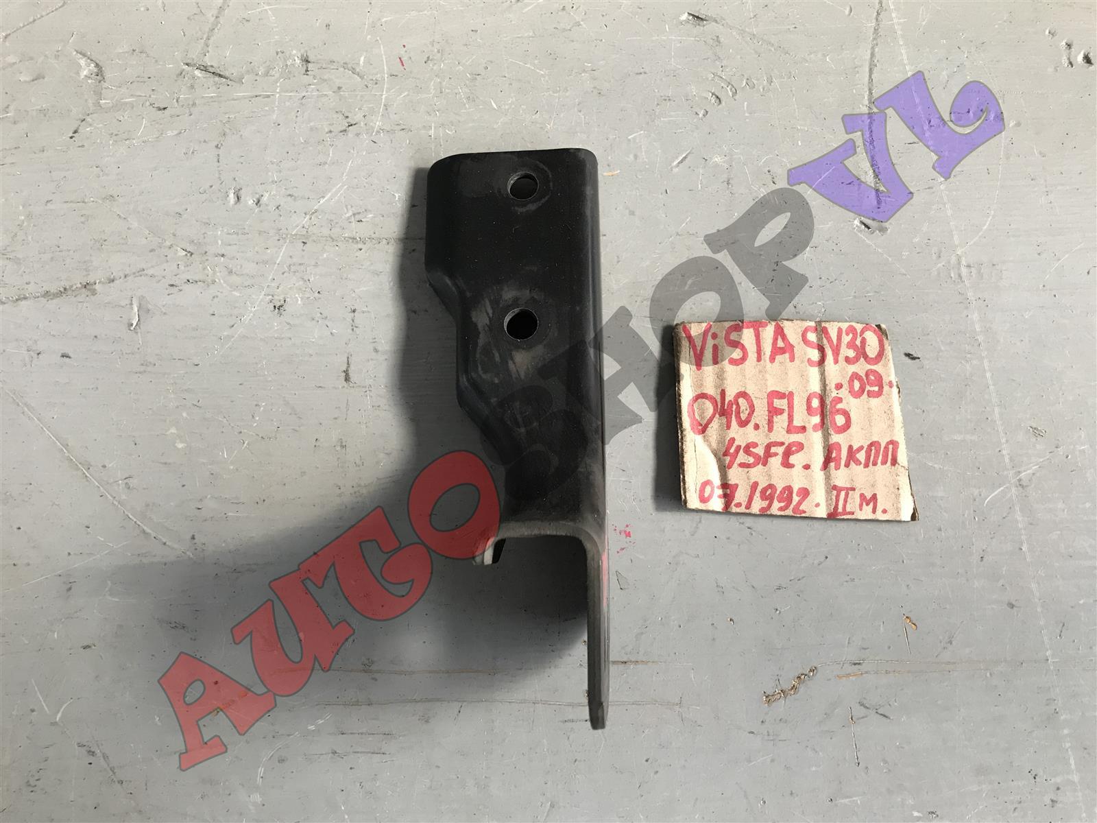 Крепление подушки двс Toyota Vista SV30 (б/у)