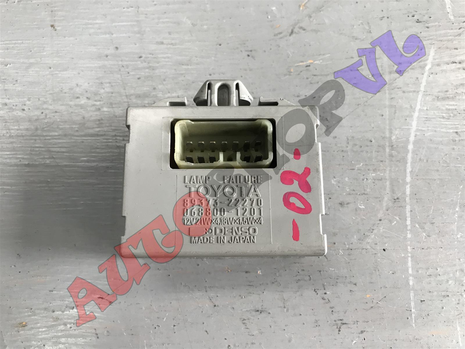 Блок контроля исправности ламп Toyota Vista SV30 (б/у)