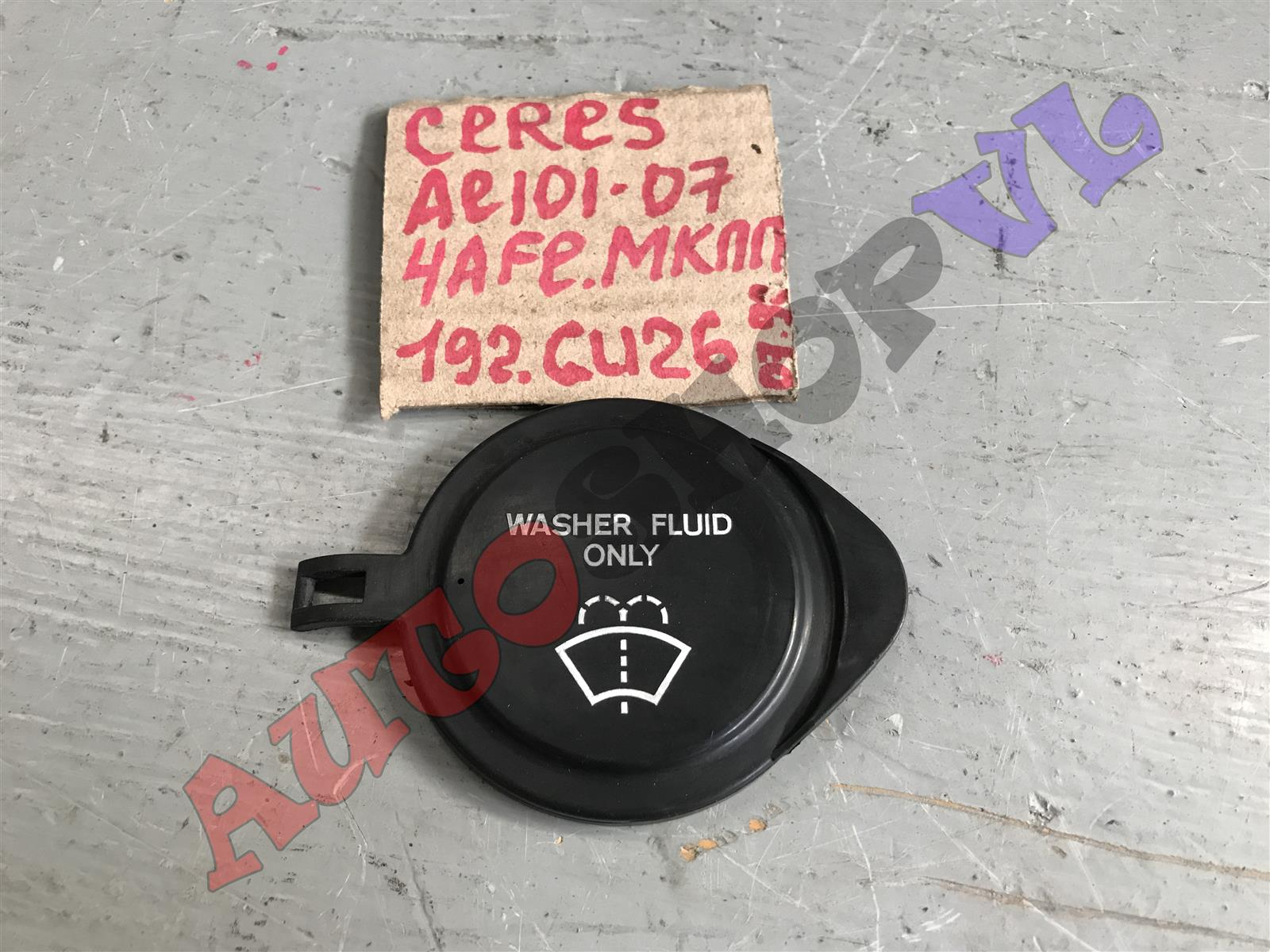 Крышка бачка омывателя Toyota Corolla Ceres AE101 (б/у)