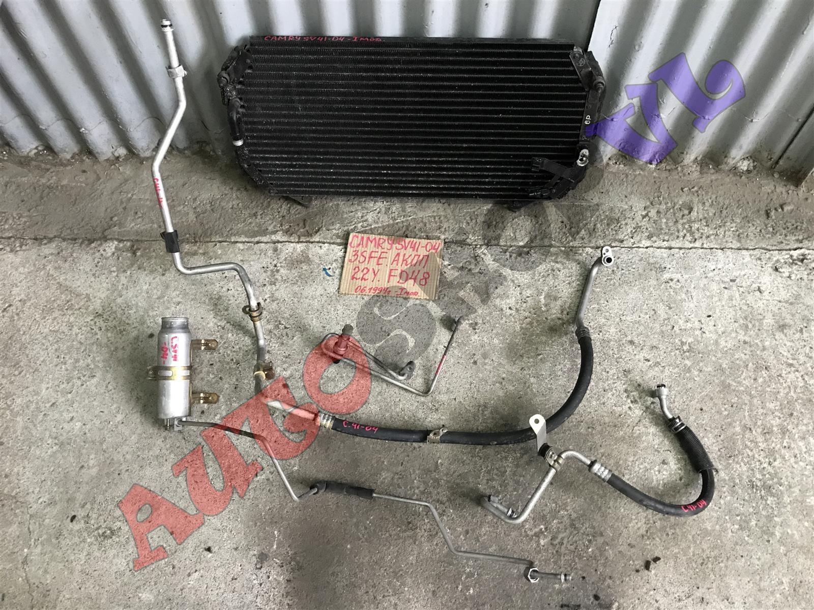 Радиатор кондиционера Toyota Camry SV40 4SFE 1994 (б/у)
