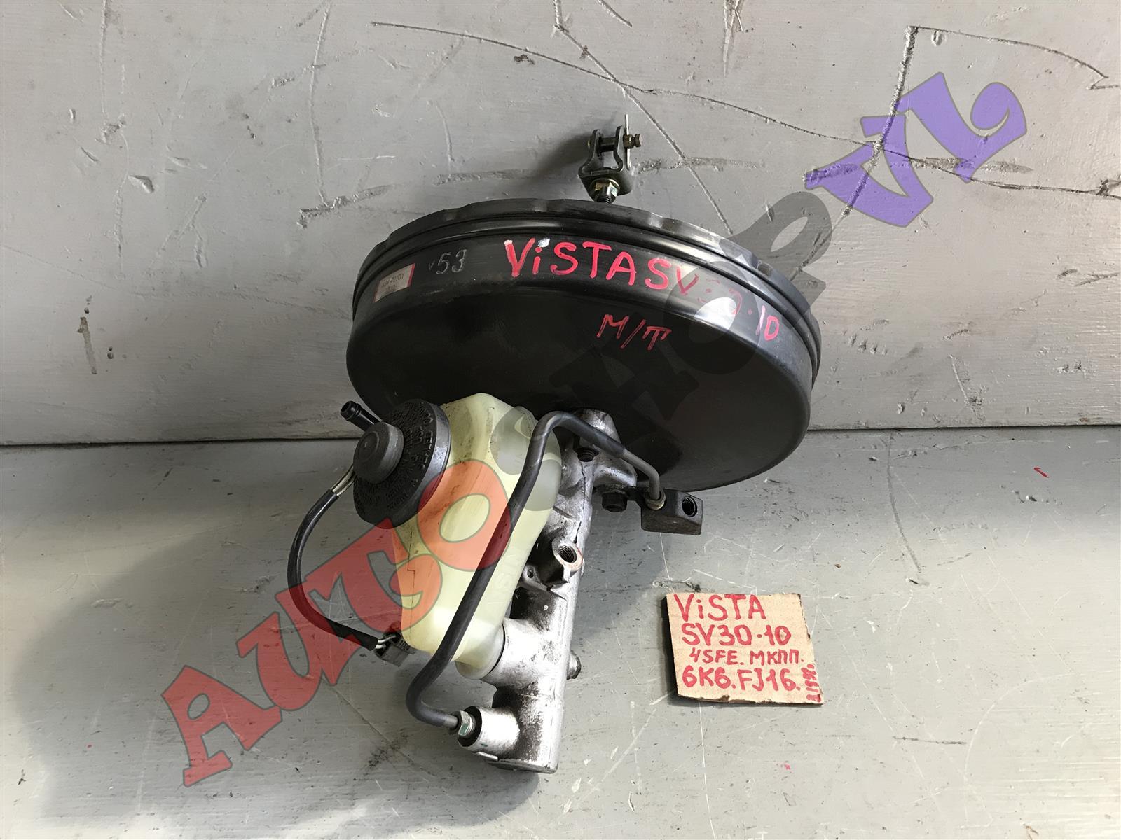Главный тормозной цилиндр Toyota Vista CV30 (б/у)