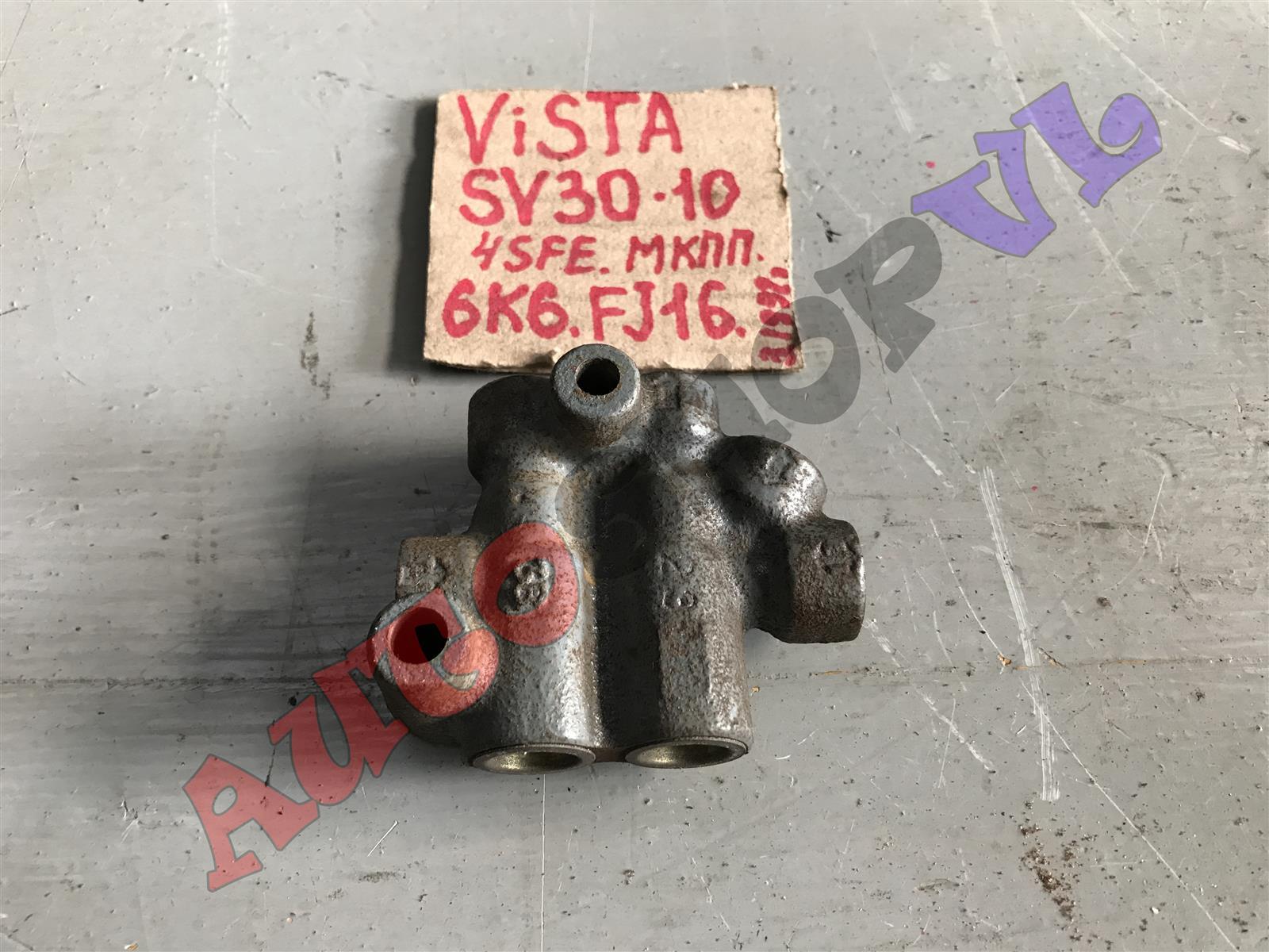 Распределитель тормозной Toyota Vista SV30 4SFE (б/у)