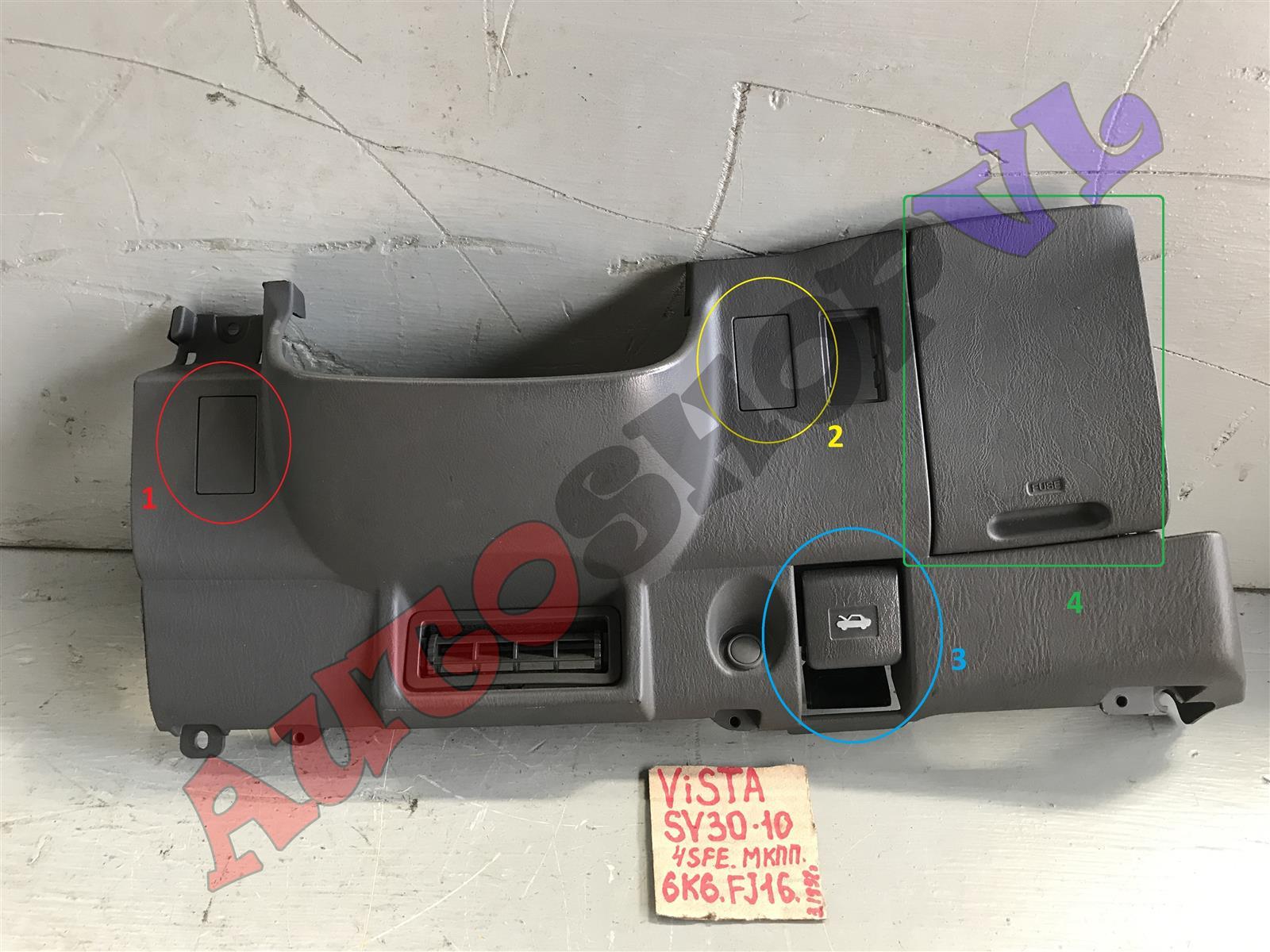Заглушка Toyota Vista SV30 (б/у)