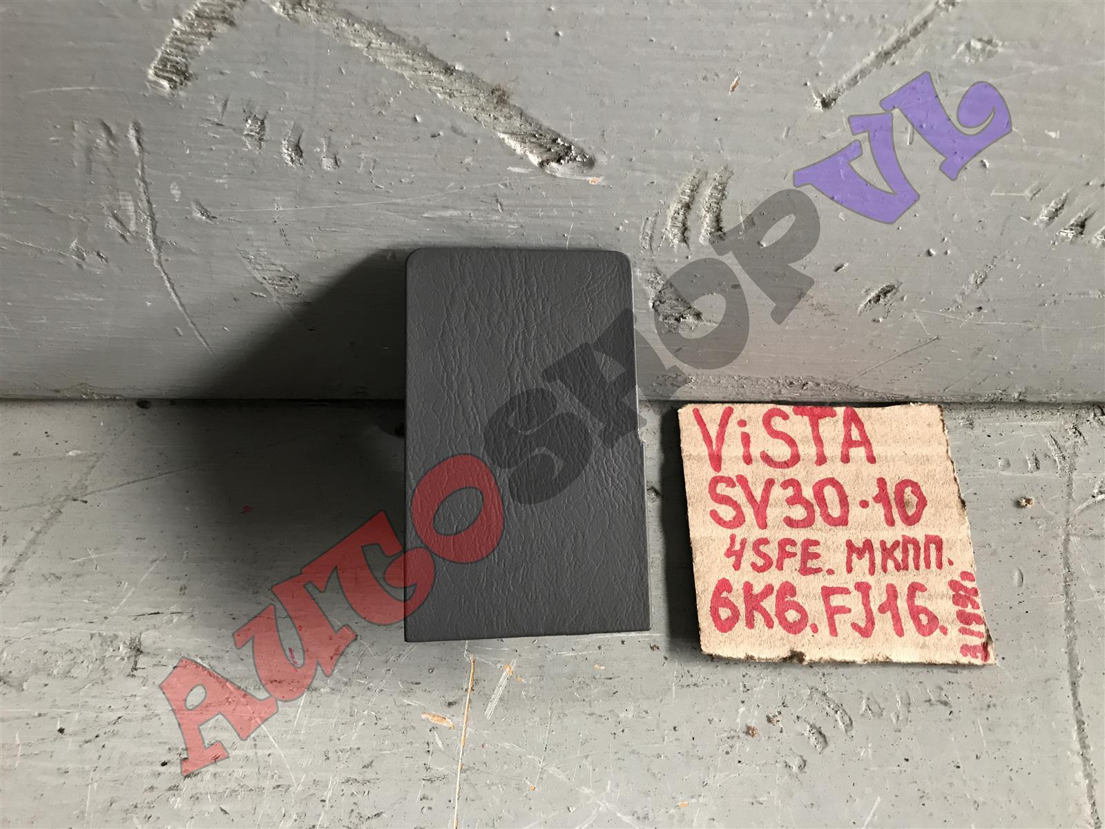 Пластик салона Toyota Vista SV30 (б/у)
