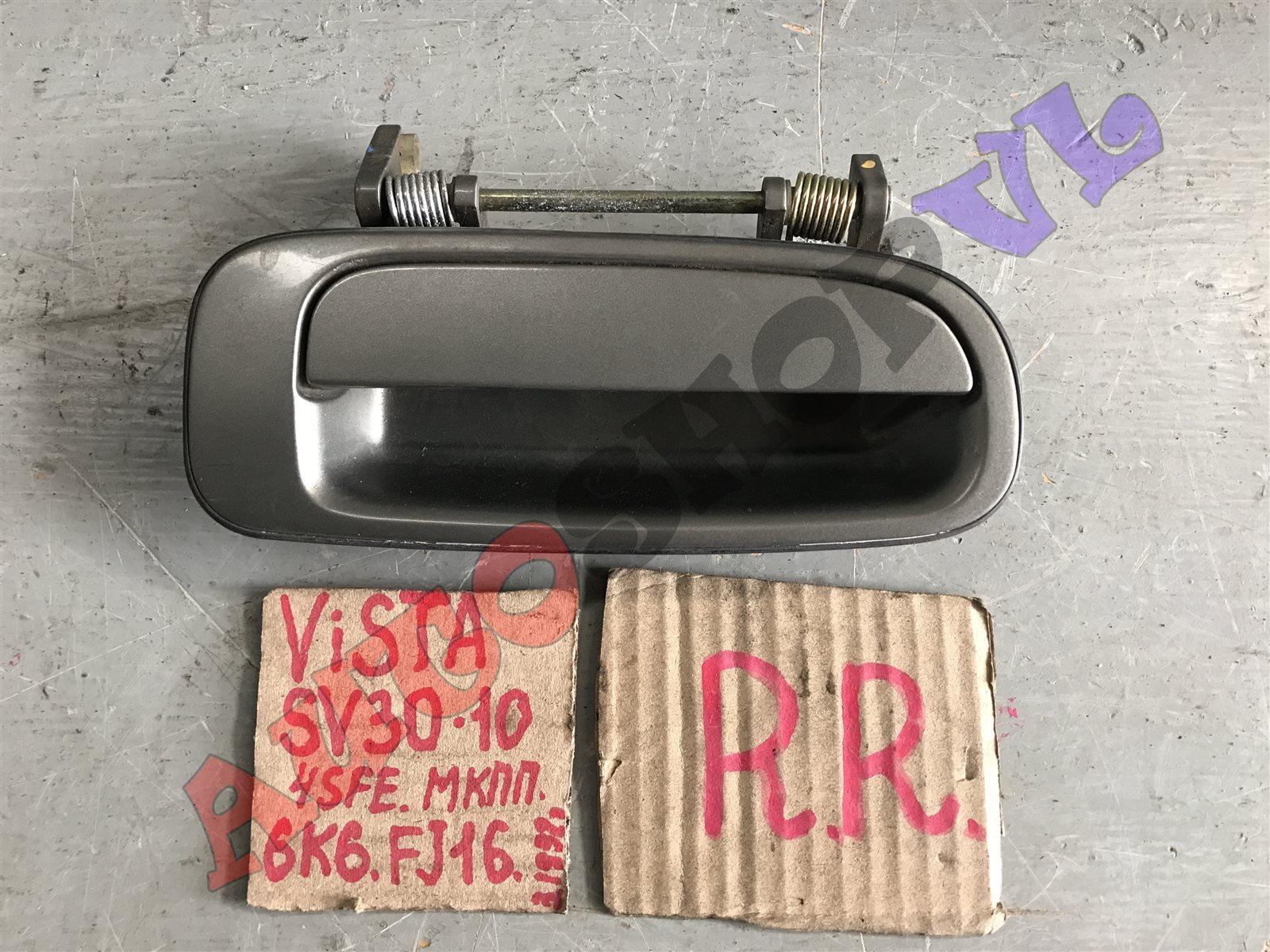 Ручка двери внешняя Toyota Vista SV30 задняя правая (б/у)