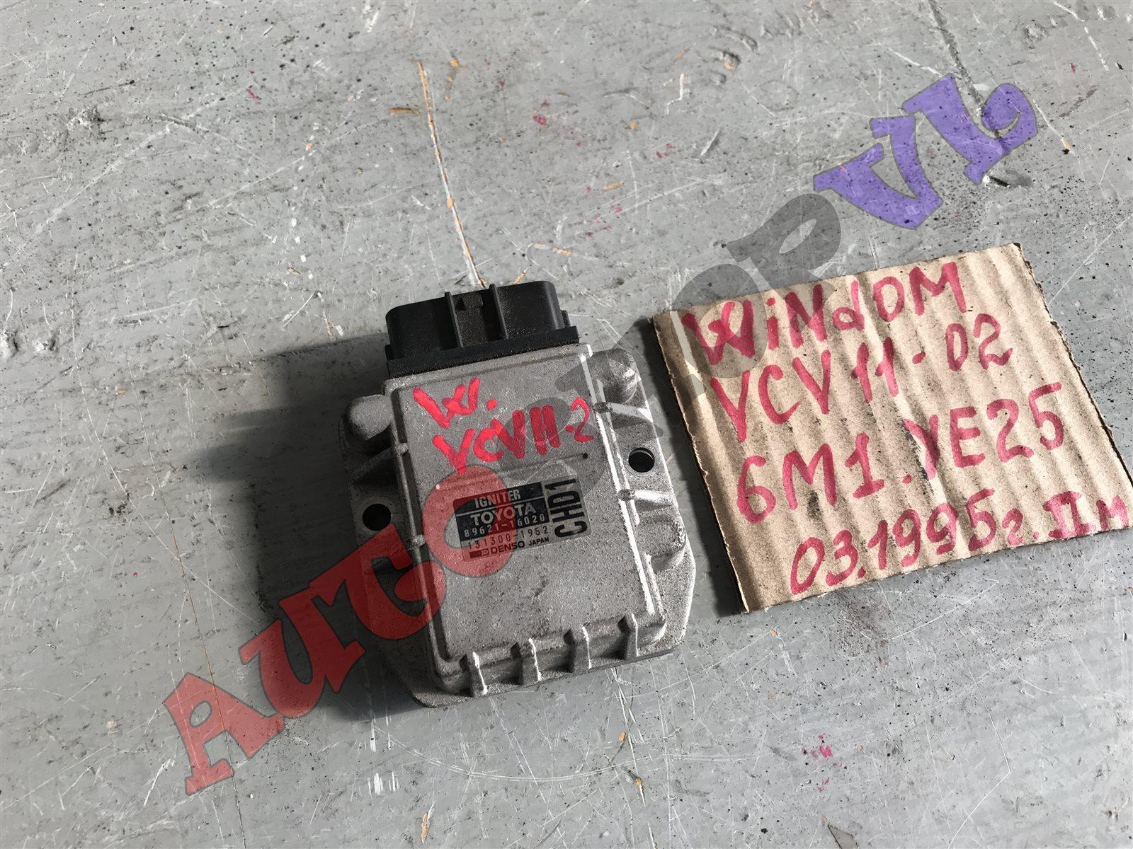 Игнитор блока розжига Toyota Windom VCV11 4VZFE (б/у)