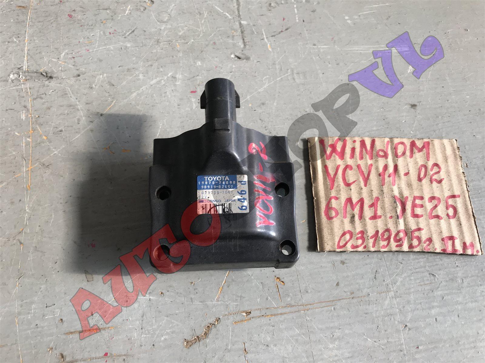 Катушка зажигания Toyota Windom VCV11 4VZFE (б/у)