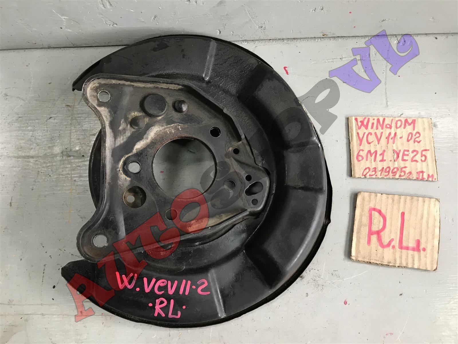 Кожух тормозного диска Toyota Windom VCV11 задний левый (б/у)