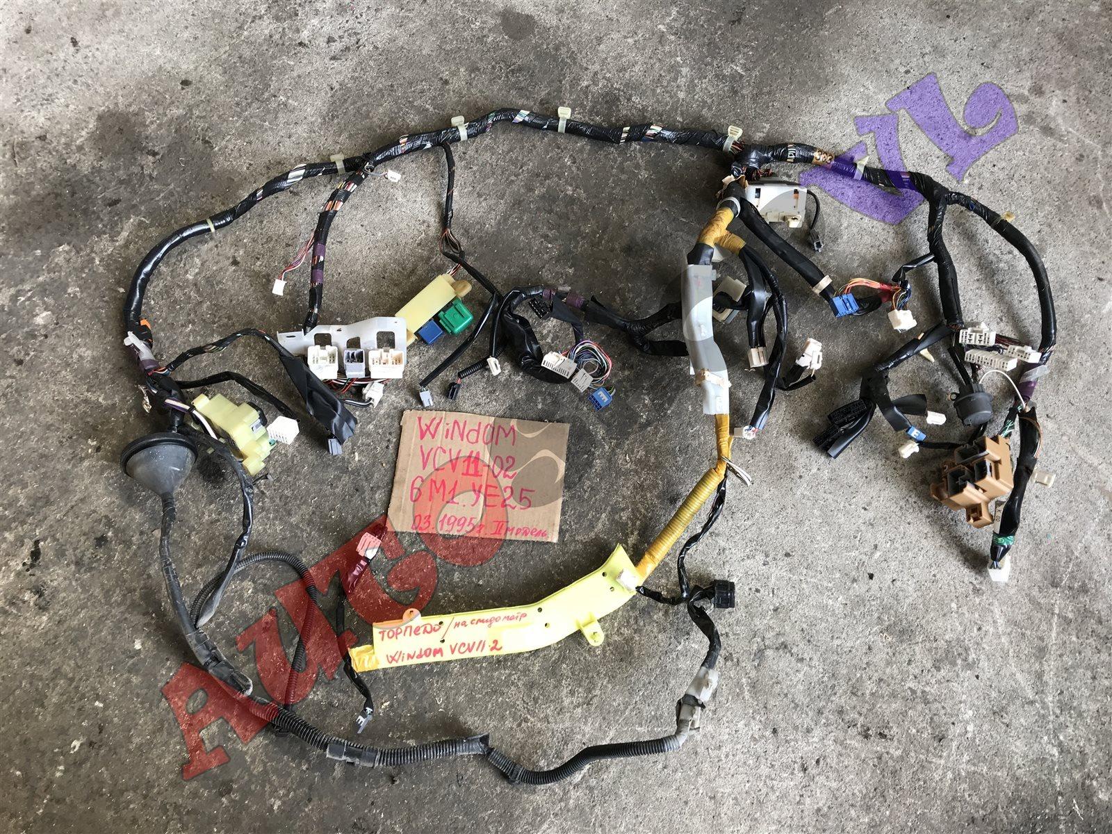 Проводка под торпеду Toyota Windom VCV11 4VZFE 08.1994 (б/у)