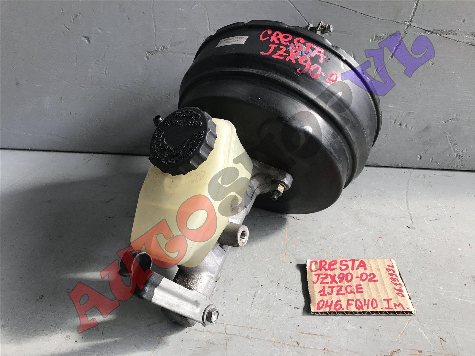 Главный тормозной цилиндр Toyota Cresta JZX90 1JZGE (б/у)