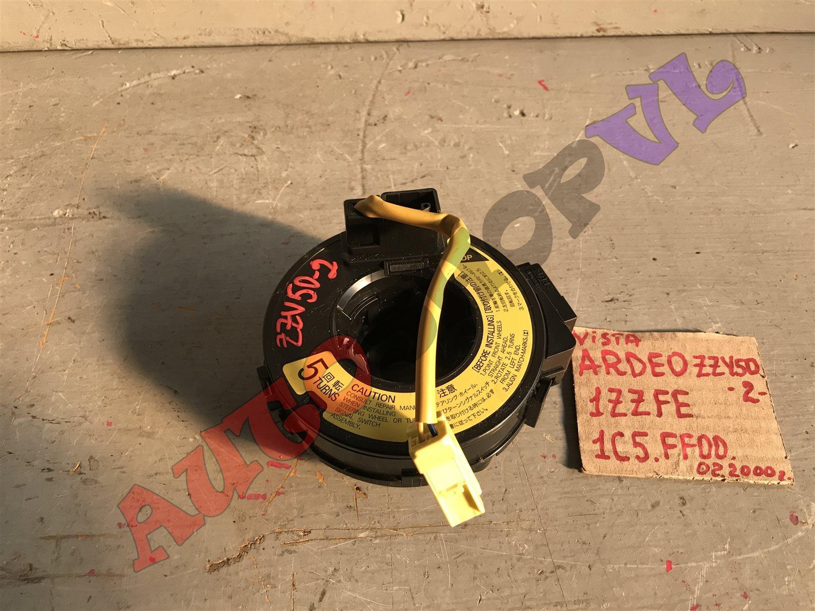 Шлейф-лента air bag Toyota Vista Ardeo SV50 06.1998 (б/у)
