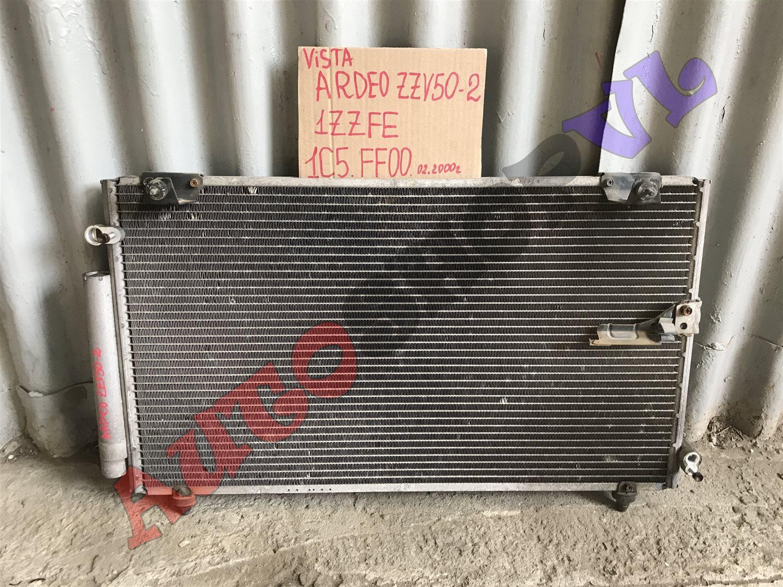 Радиатор кондиционера Toyota Vista Ardeo AZV50 1AZFSE (б/у)
