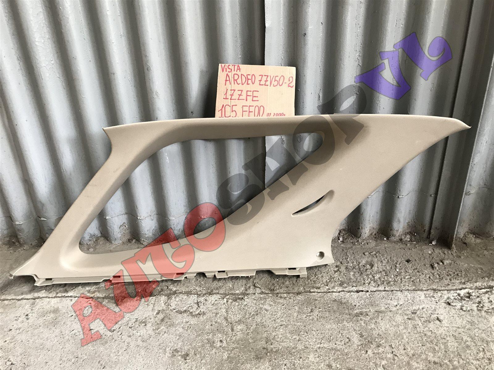 Обшивка багажника Toyota Vista Ardeo ZZV50 1ZZFE 02.2000 задняя левая верхняя (б/у)