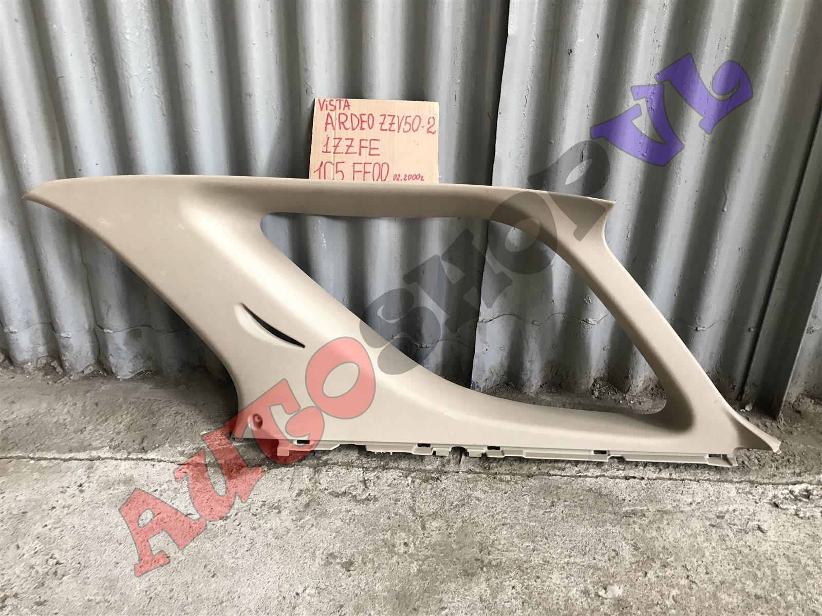 Обшивка багажника Toyota Vista Ardeo ZZV50 1ZZFE 02.2000 задняя правая верхняя (б/у)