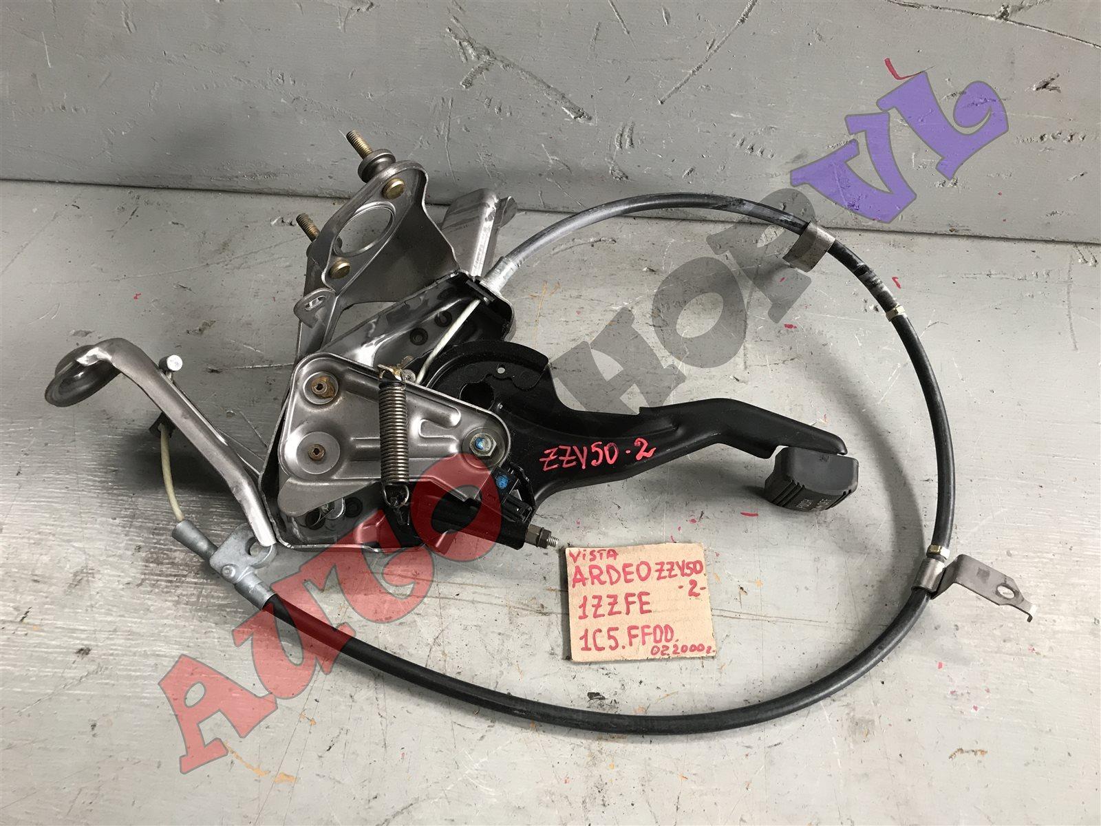 Педаль ручника Toyota Vista Ardeo ZZV50 1ZZFE (б/у)