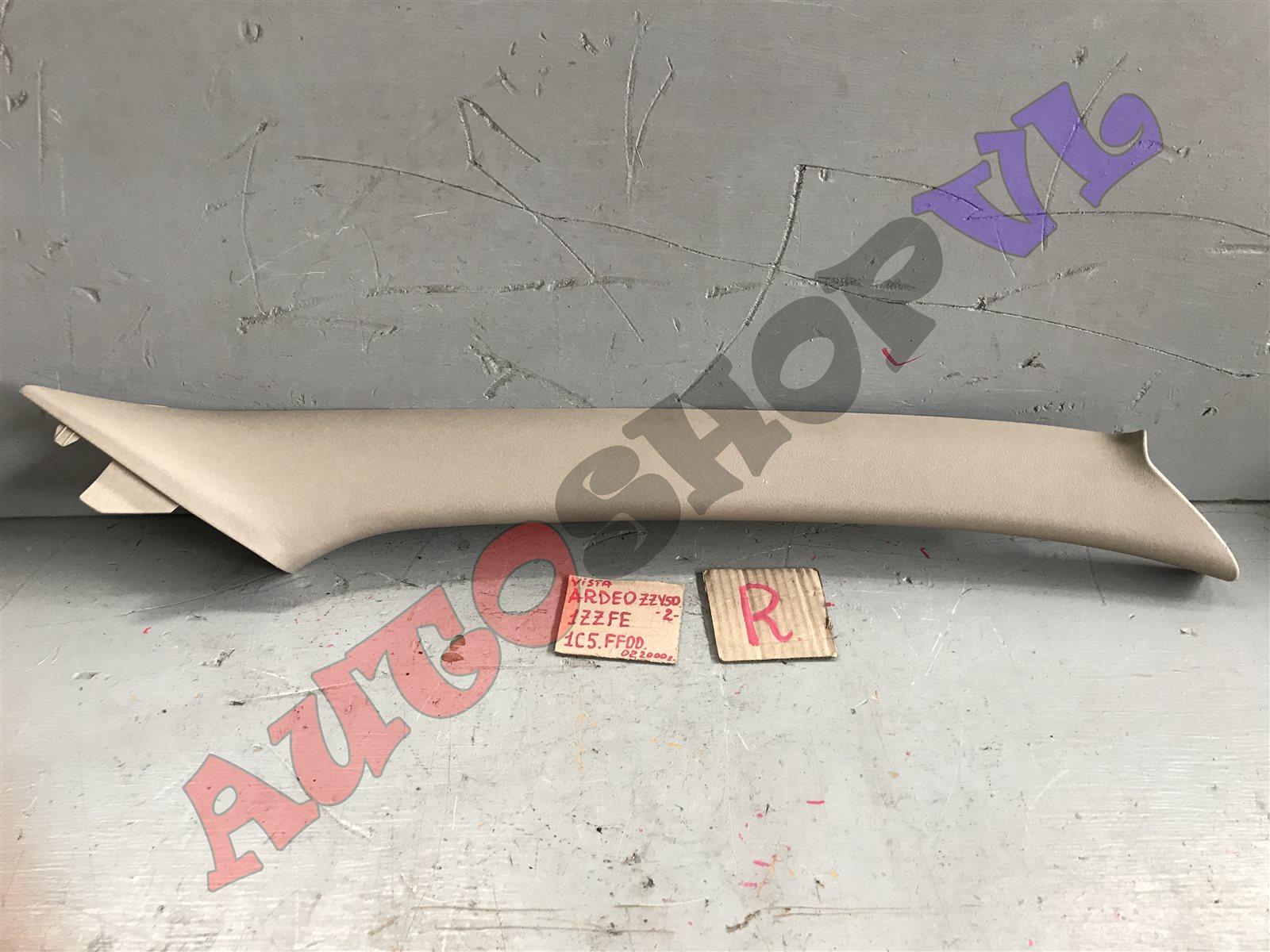 Обшивка салона Toyota Vista Ardeo ZZV50 1ZZFE передняя правая верхняя (б/у)