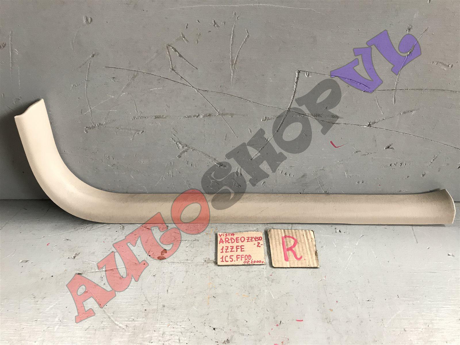 Обшивка салона Toyota Vista Ardeo ZZV50 1ZZFE передняя правая нижняя (б/у)