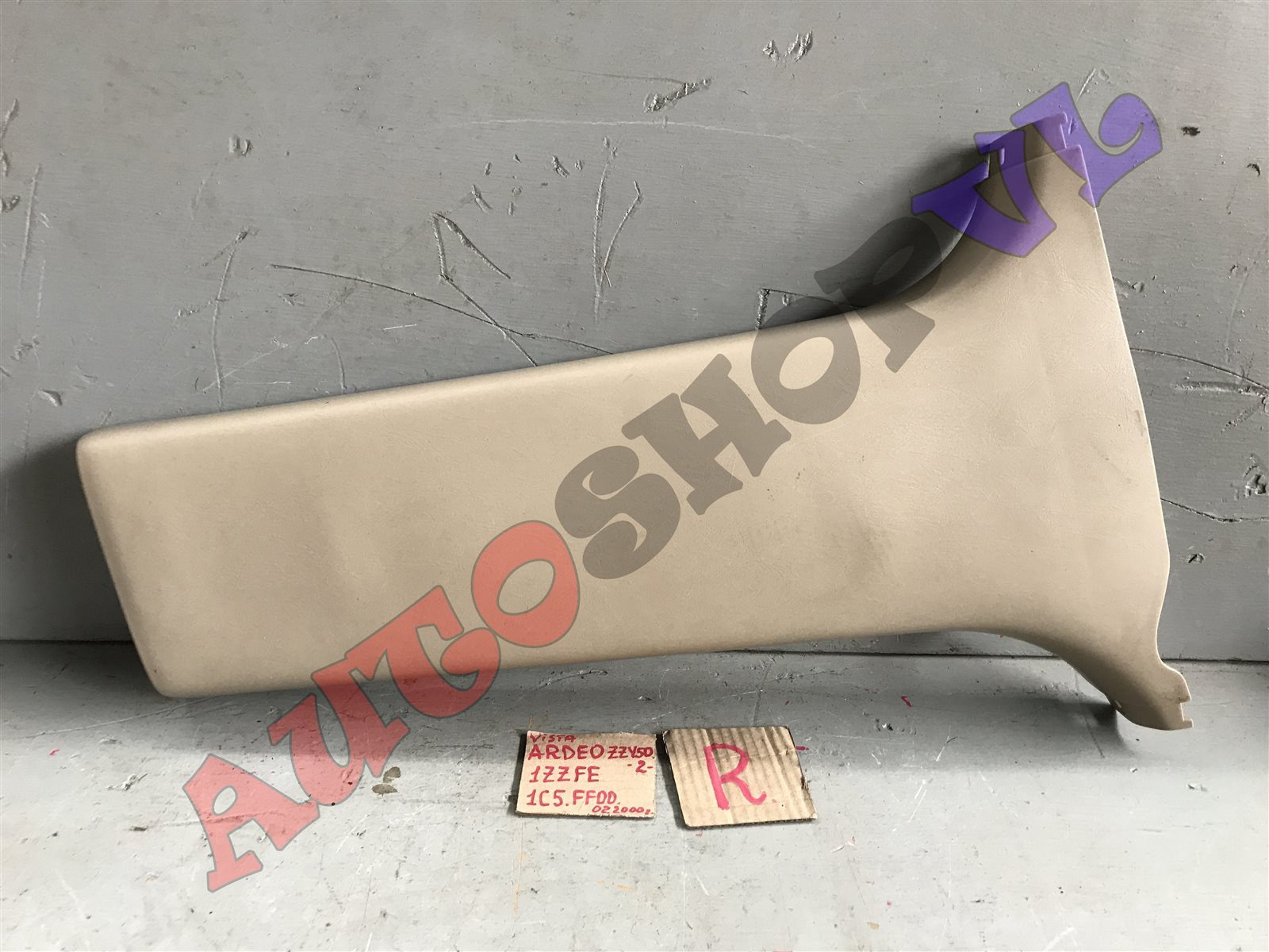 Обшивка салона Toyota Vista Ardeo ZZV50 1ZZFE правая нижняя (б/у)