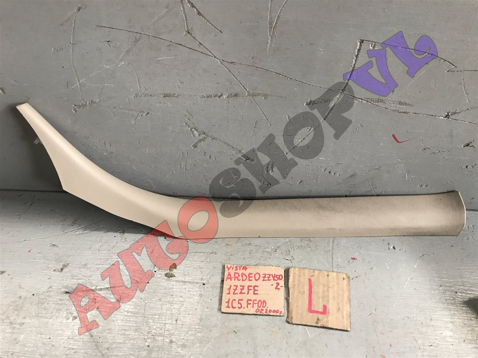 Обшивка салона Toyota Vista Ardeo ZZV50 1ZZFE задняя левая нижняя (б/у)