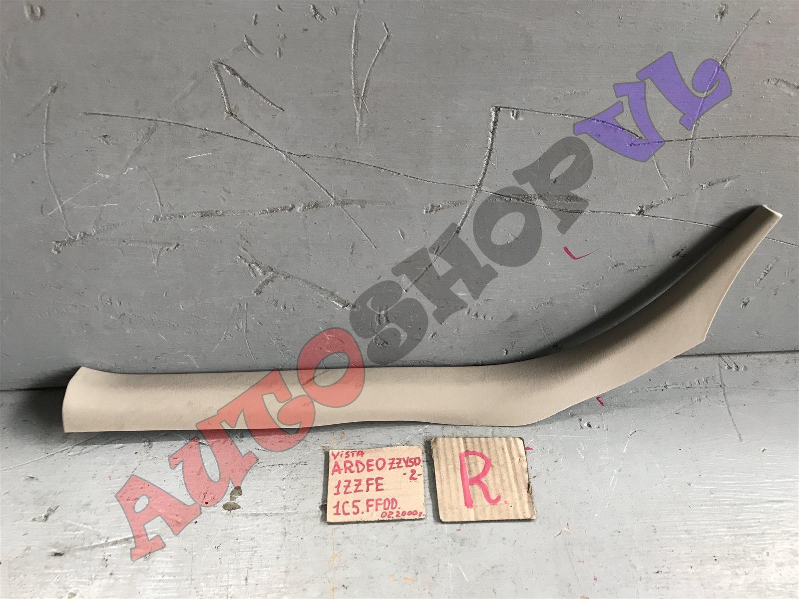 Обшивка салона Toyota Vista Ardeo ZZV50 1ZZFE задняя правая нижняя (б/у)