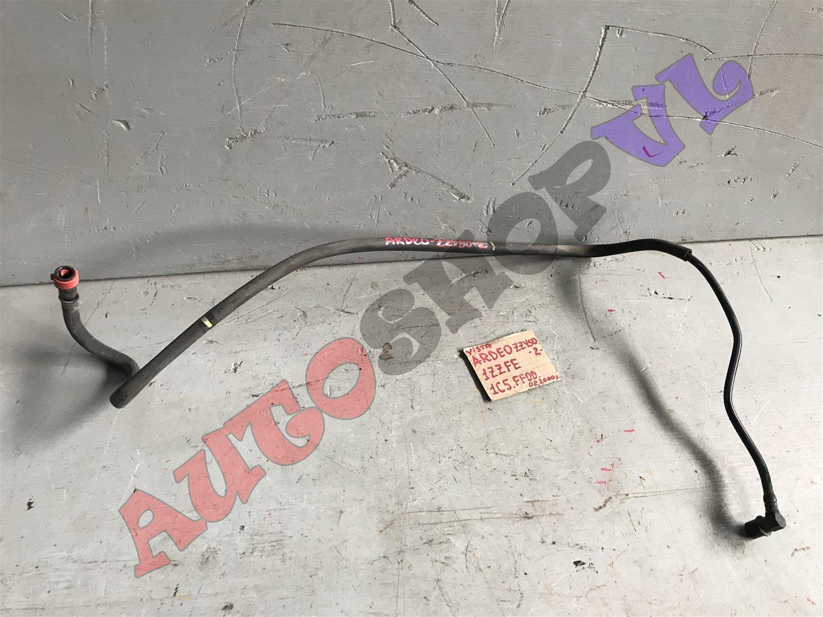 Шланг топливный Toyota Vista Ardeo ZZV50 1ZZFE (б/у)