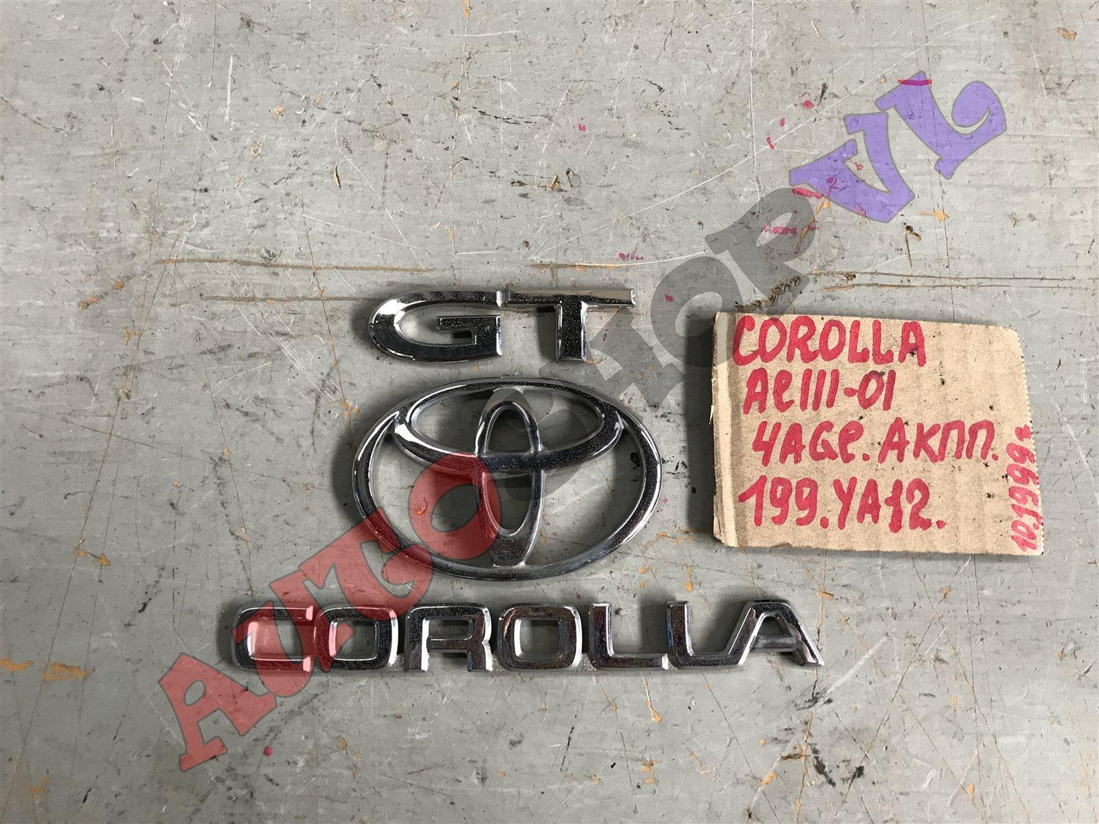 Эмблема Toyota Corolla AE111 4AGE (б/у)