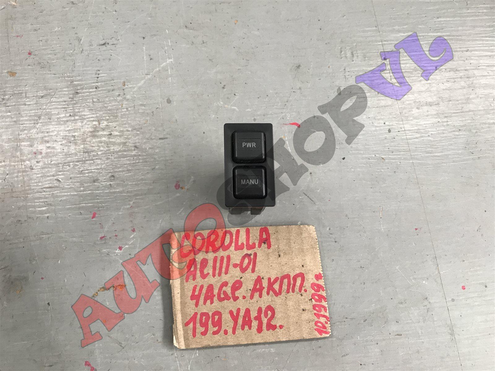 Кнопка Toyota Corolla AE111 4AGE (б/у)