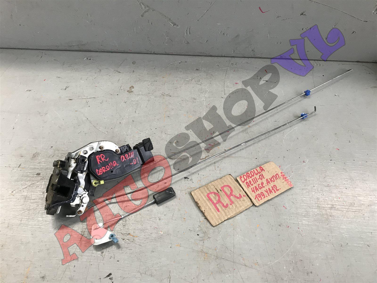 Замок двери Toyota Corolla AE111 4AGE задний правый (б/у)