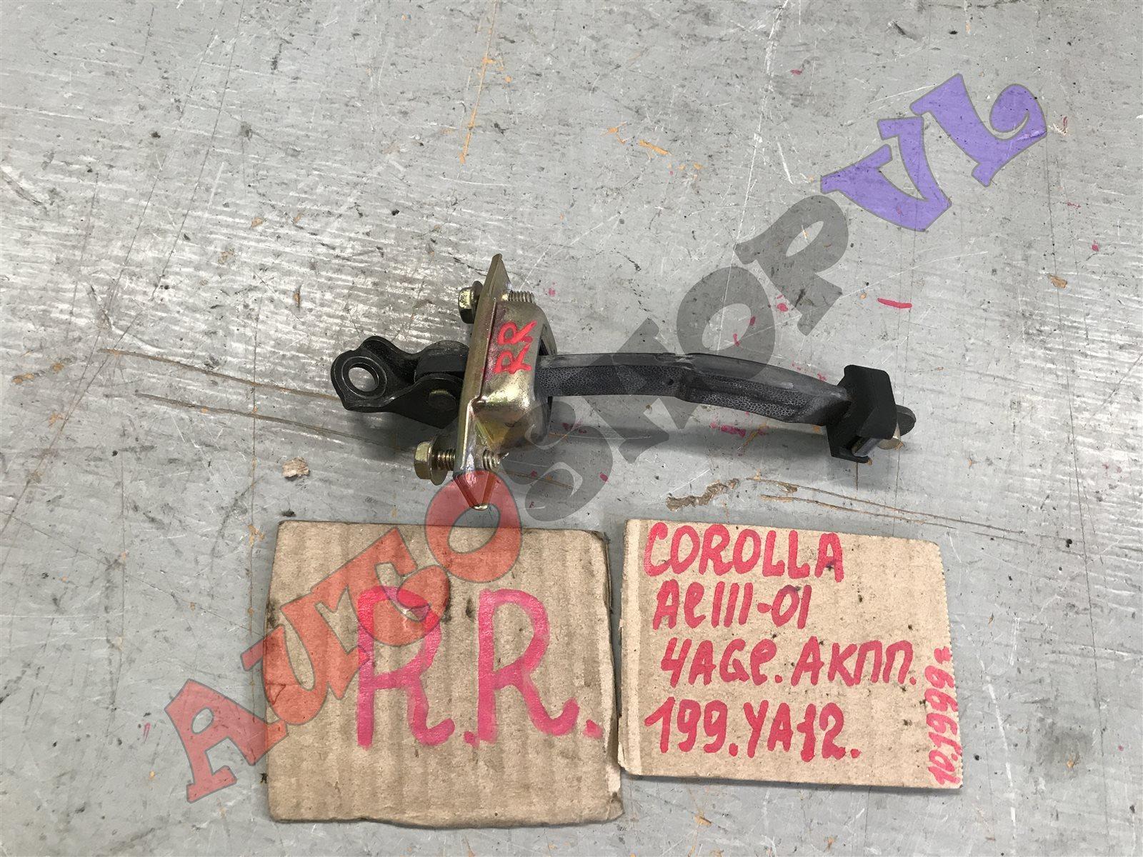 Ограничитель двери Toyota Corolla AE111 4AGE задний правый (б/у)