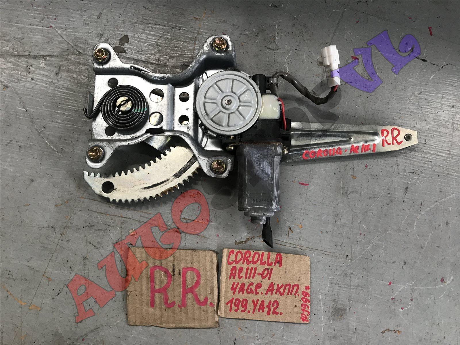 Стеклоподъемник Toyota Corolla AE110 задний правый (б/у)
