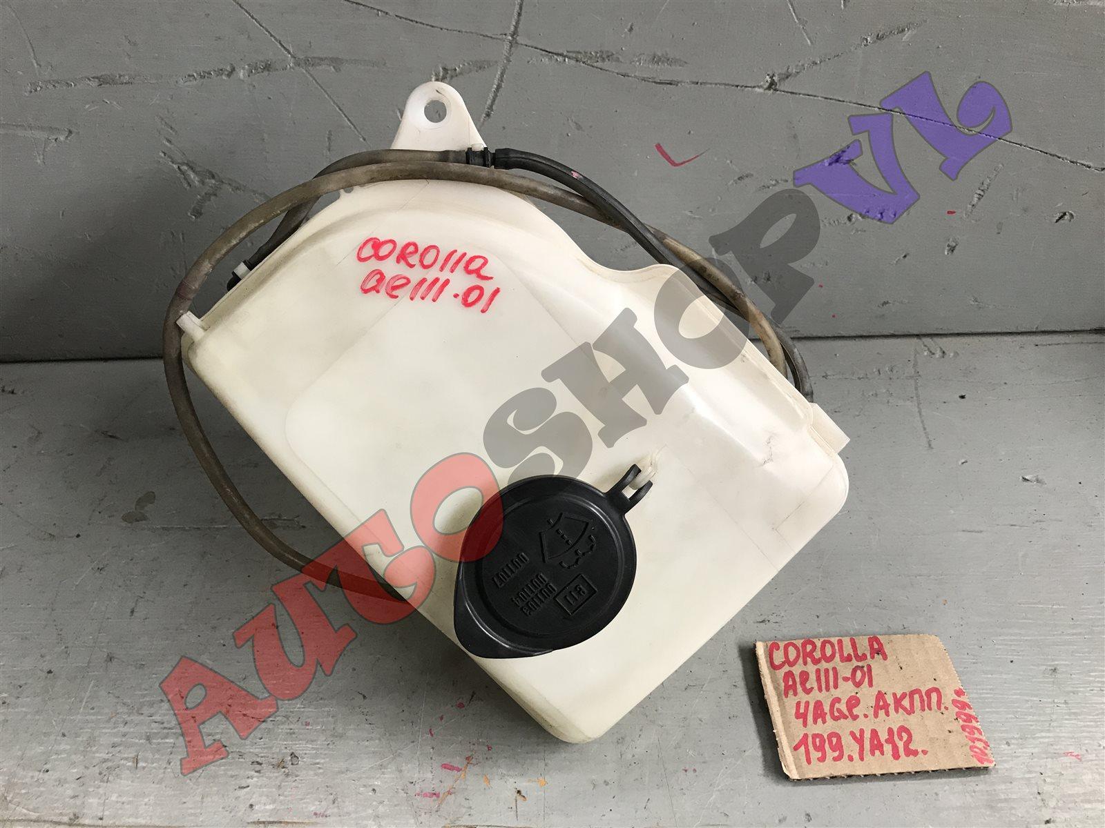 Бачок стеклоомывателя Toyota Corolla AE111 4AGE (б/у)