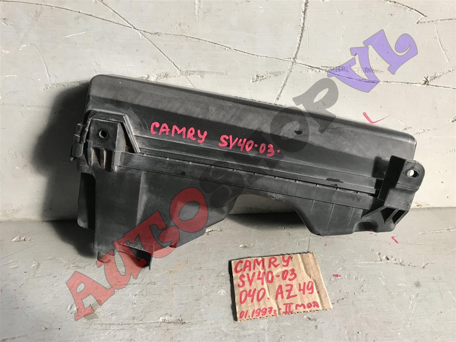 Блок предохранителей под капот Toyota Camry SV40 (б/у)
