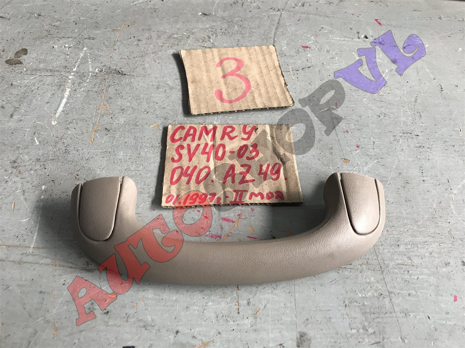Ручка в салоне Toyota Camry SV40 (б/у)