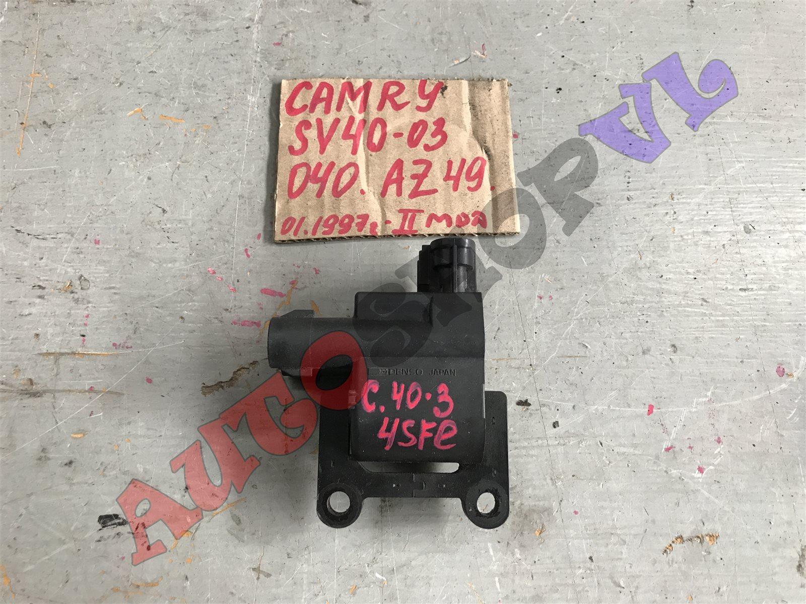Катушка зажигания Toyota Camry SV40 4SFE (б/у)