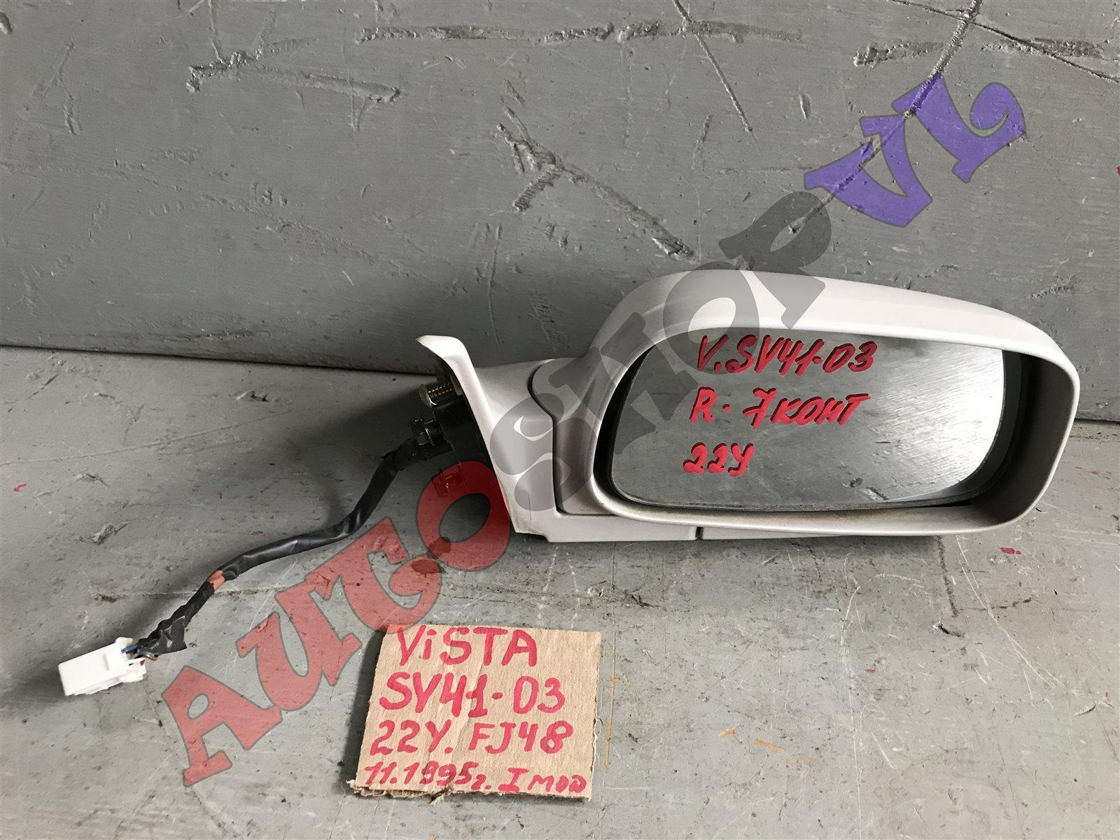 Зеркало Toyota Vista SV40 переднее правое (б/у)
