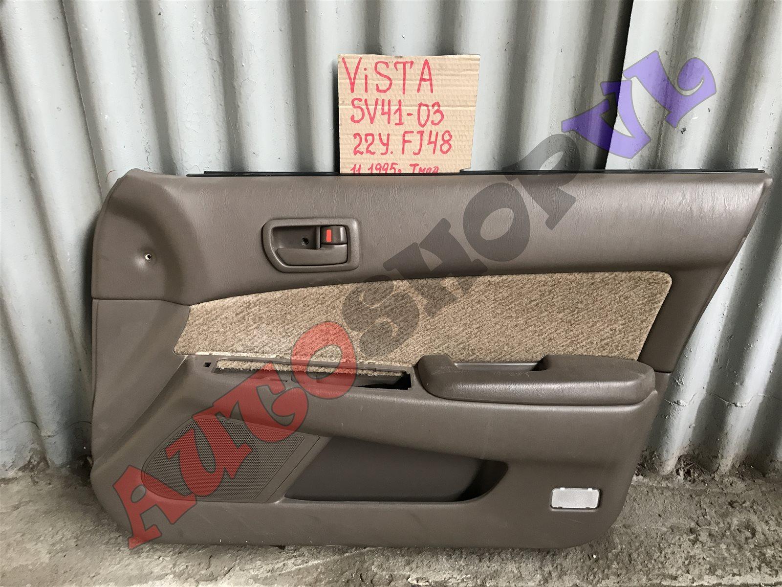 Обшивка дверей Toyota Vista SV40 (б/у)