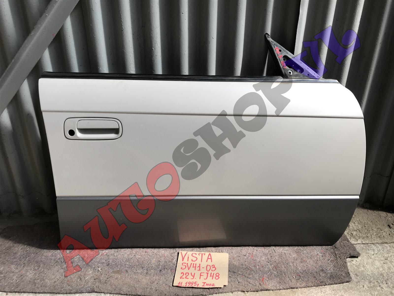 Дверь Toyota Vista SV40 передняя правая (б/у)